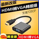 HDMI to VGA轉接線-無音源版 ...