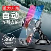 車載手機架汽車用支架車內吸盤式通用多功能萬能車上支撐導航 居享優品