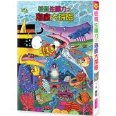 怪傑佐羅力56:海底大探險