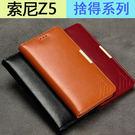 捨得系列 索尼 Sony Z5 手機殼 磁吸 支架 插卡 Xperia Z5 保護殼 軟殼 手機保護套 Z5 手機套
