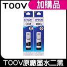 EPSON T00V100 原廠盒裝 黑x2