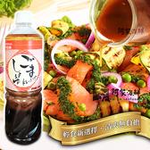 【阿家海鮮】【日本原裝】味滋康沙拉醬(芝麻)1公升/瓶 高品質濃度 沙拉 和風醬 芝麻風味 鱈魚肝