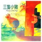 【童話故事繪本】三隻小豬(附贈故事CD)