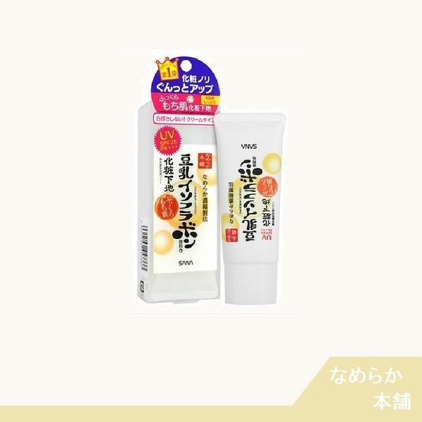 日本 なめらか本舗 SANA 莎娜 豆乳美肌防曬隔離霜(40g)【RH shop】日本代購