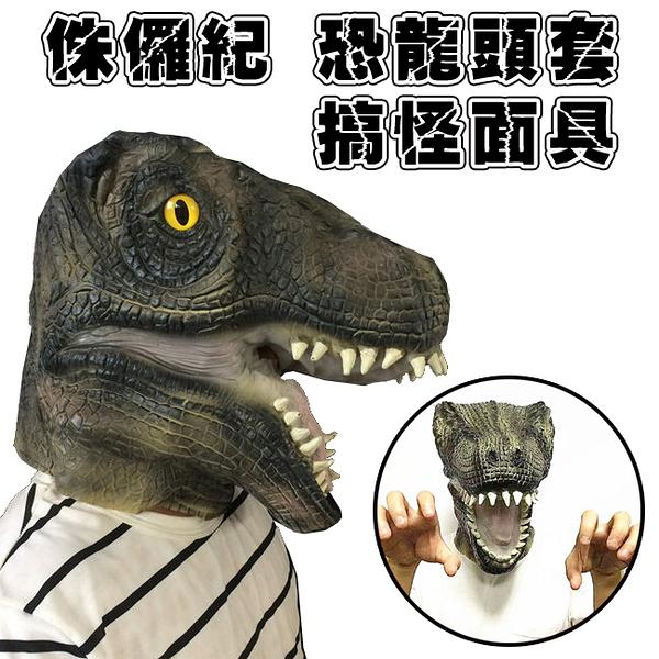 萬聖節 頭套 恐龍 面具 迅猛龍 頭套 侏儸紀世界 暴龍 蜥蜴人 整人頭套 惡搞面具【塔克】