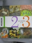 【書寶二手書T5/少年童書_QJD】MUSEUM 123_紐約大都會博物館精心策劃,  陳貺怡