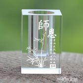水晶筆筒創意訂製實用畢業留念送老師同學聚會公司紀念品開學禮物 解憂雜貨鋪