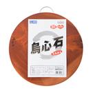 烏心石原木砧板/圓/33×3.5cm/W060/HIKARI 日光生活