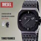 【人文行旅】DIESEL | DZ1546 頂級精品時尚男女腕錶 TimeFRAMEs 另類作風 41mm/BK 設計師款