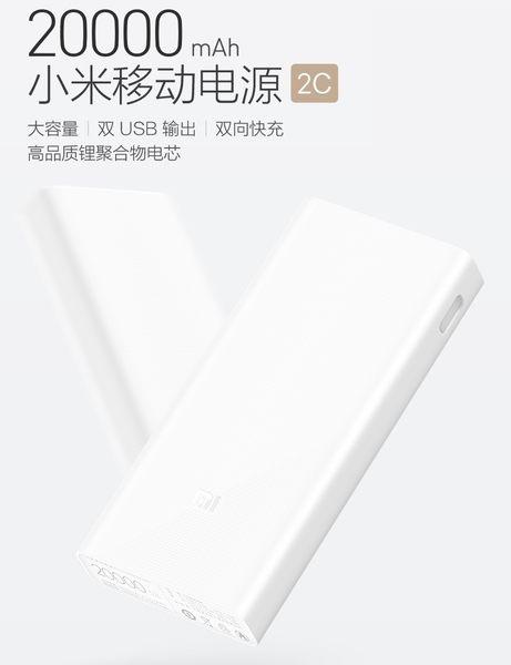 【世明國際】原廠正品 小米行動電源 20000 2C 小米移動電源二代 兩萬 雙口USB 通用 20000mAh