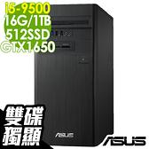 【現貨】ASUS電腦 M640MB i5-9500/16G/1T+512SSD/GTX1650/500W/W10P 繪圖電腦