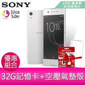 分期0利率 索尼 SONY Xperia XA1 智慧型手機【贈空壓殼*1+32G記憶卡*1】