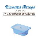 【我們網路購物商城】聯府  AW51-2 小卡拉1號附蓋儲物盒(藍)   AW512  置物籃 收納