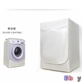 【貝貝】洗衣機套 保護套 滾筒 洗衣機罩 防水 防曬 蓋布套 防塵通用