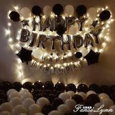 成人生日快樂網紅聚會氣球布置套餐酒店場景驚喜浪漫派對裝飾 范思蓮恩