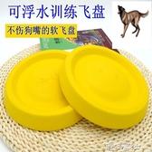 狗狗專用飛盤寵物玩具耐咬球浮水邊牧馬犬大型犬訓犬飛碟訓狗用品 新年禮物