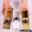 抖音網紅玩具嚇一跳木盒蜘蛛整蠱搞怪解壓神器惡搞整人小蟲子道具 8號店