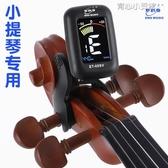 小提琴調音器專用校音器專業電子調音器大提琴定音器伊諾  育心小館