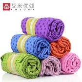 8折免運 加厚防滑瑜伽鋪巾健身毯 瑜伽墊毯子 吸汗送包