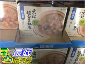 [需低溫宅配 無法超取] COSCO C166055 MANCHURIAN SOUR 鮮煮藝東北酸白菜鍋底 600公克X4包