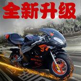 新款燈款小型摩托車兒童摩托車電動汽油49C迷你摩托車小跑車成人【免運直出】