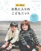 90~120cm可愛兒童服飾小物編織作品38款