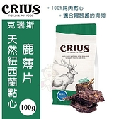 *WANG*紐西蘭 CRIUS克瑞斯 天然紐西蘭點心-鹿薄片450g.單一肉類蛋白.適合胃敏感的狗狗.狗零食