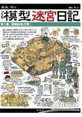森永洋的模型迷宮日記:第1集【野戰灰色之卷】