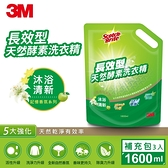 3M 長效型天然酵素洗衣精—沐浴清新香氛(補充包) 1600ML(3入組)