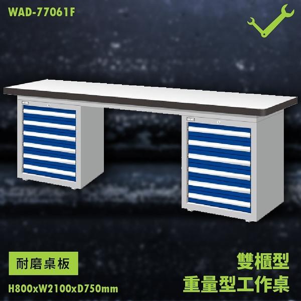 【天鋼】WAD-77061F《耐磨桌板》雙櫃型 重量型工作桌 工作檯 桌子 工廠 車廠 保養廠