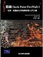 二手書博民逛書店 《精通Check Point Fire Wall-1》 R2Y ISBN:986791032X│DameonD.Welch-Abernathy