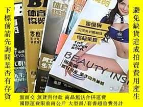 二手書博民逛書店BELONG罕見MAGAZINE體育博覽(2017年1.2.3.