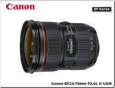 ★相機王★Canon EF 24-70mm F2.8 L II USM﹝二代鏡﹞ 公司貨