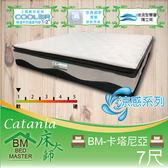 客約商品 床大師名床 進口涼感布雙層波浪式獨立筒床墊 7尺雙人 (BM-卡塔尼亞)
