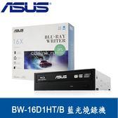 【免運費-有量有價】ASUS 華碩 BW-16D1HT 內接式藍光燒錄機 (SATA介面) BW-16D1HT/B