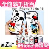 日本 iFace Hamee 迪士尼流線質感IPhome手機殼 7/6s/6 保護殼 可掛吊飾 米奇米妮【小福部屋】