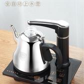 全自動上水電熱水壺家用燒水單壺自吸抽水式泡茶壺茶具小型電茶爐 凱斯盾