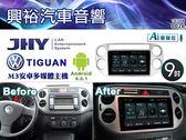 【JHY】05~13年VW福斯TIGUAN 專用9吋螢幕M3系列安卓多媒體主機*雙聲控+藍芽+導航+安卓