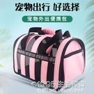 寵物包 寵物貓包外出便攜包貓咪外帶手提包夏透氣狗狗背包旅行裝貓的籠子 1995生活雜貨