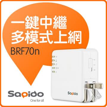 【台中平價鋪】全新 Sapido BRF70n 150M內建電源超值雲無線分享器