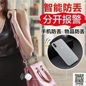 Nut3代防丟器雙向報警器尋物追蹤兒童藍牙防丟器手機鑰匙錢包 宜品居家館