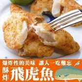 美食饗宴-酥炸飛虎魚(大包裝)
