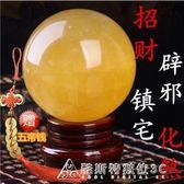 開光天然黃水晶球風水球轉運球黃色水晶球擺件七星陣招財鎮宅 酷斯特數位3c