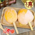 風之果 芒果很芒-愛文芒果純果肉冰棒(12支/盒)x3盒