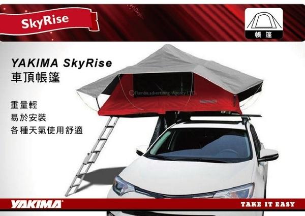 ||MyRack|| Yakima SkyRise 車頂帳蓬 小 帳篷 露營 含安裝包 2017最新款 露營 登山 休旅車露營