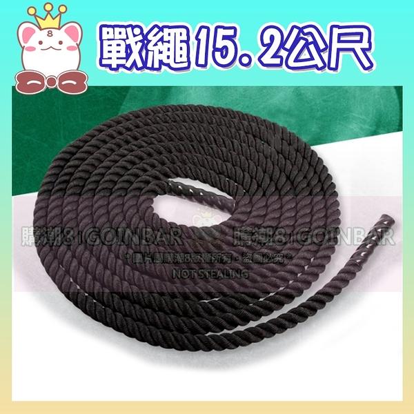 【限宅配】戰繩 15.2公尺 AP-364-C 體能訓練繩 健身甩繩 力量繩 居家重訓健身器材 (購潮8)