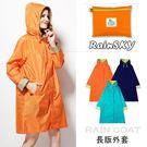 【RainSky】雙色袖帽外套(橘色) -雨衣/風衣/大衣