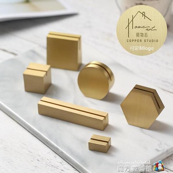 黃銅名片架座標簽夾定制名片盒桌面商務辦公桌高檔創意擺件卡片座 魔方數碼