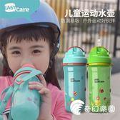 兒童吸管杯寶寶學飲杯夏季背帶飲水杯小學生幼兒園防漏防摔水壺-奇幻樂園