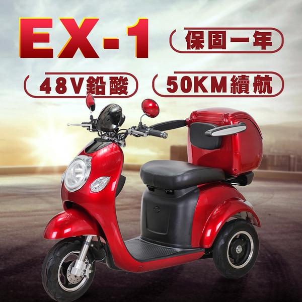 客約【捷馬科技 JEMA】EX-1 48V鉛酸 LED天使光圈液壓減震三輪單座電動車 - 紅